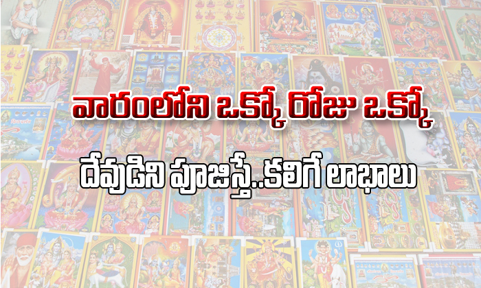 TeluguStop.com - Each Day Of A Week Dedicated To A Particular Hindu God-Devotional-Telugu Tollywood Photo Image