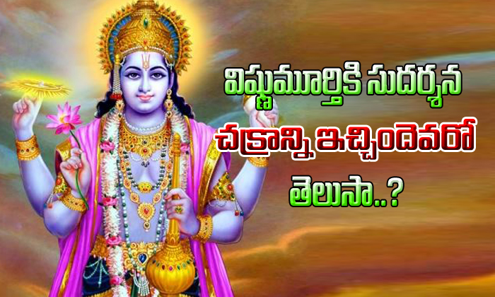Lord Vishnus Sudarshan Chakra Unknown Facts-Lord Vishnus Sudarshan Chakra Unknown Facts-Devotional-Telugu Tollywood Photo Image-TeluguStop.com