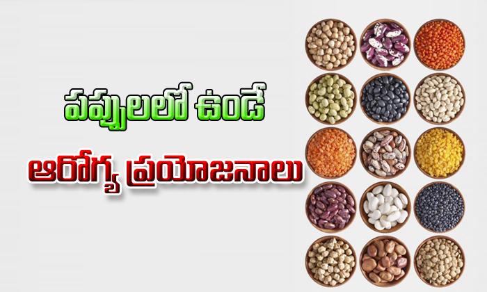 Health Benefits Of Pulses-TeluguStop.com