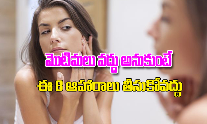 8 Foods To Avoid If You Have Pimples-TeluguStop.com