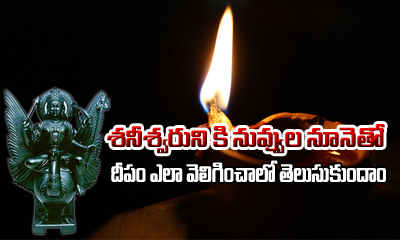 How To Lit A Lamp For Lord Shani With Sesame Oil-TeluguStop.com