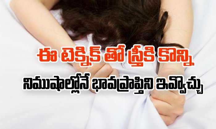 A New Technique To Giver Her An Orgasm In 15 Minutes-TeluguStop.com