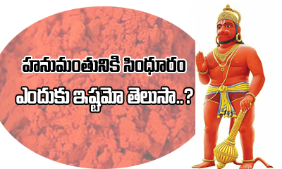Why Anjaneya Swamy Likes To Sindhuram?-TeluguStop.com