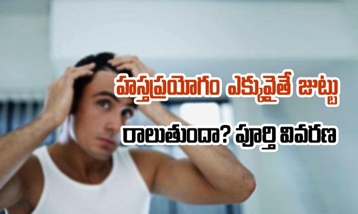 Excess Masturbation Causes Baldness In Men 1-TeluguStop.com