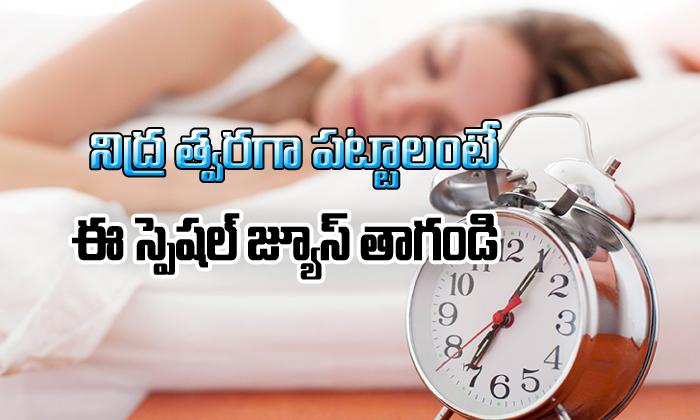 This Is A Special Drink To Make You Sleep Early 1-నిద్ర త్వరగా పట్టాలంటే ఈ స్పెషల్ జ్యూస్ తాగండి-General-Telugu-Telugu Tollywood Photo Image-TeluguStop.com