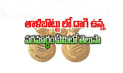 Importance Of Mangalsutra Hindu Marriages-TeluguStop.com