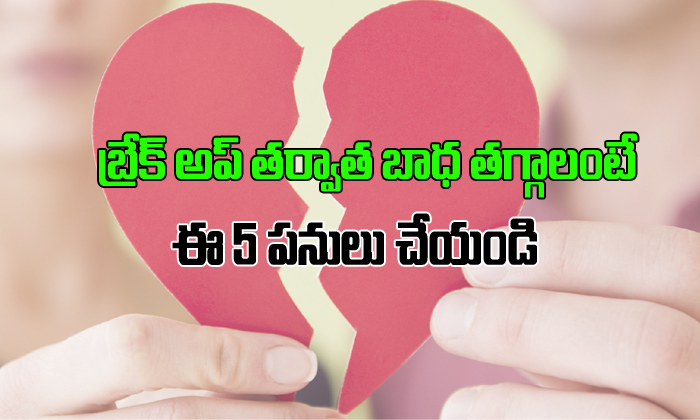 TeluguStop.com - బ్రేక్ అప్ తరువాత బాధ తగ్గాలంటే ఈ 5 పనులు చేయండి-General-Telugu-Telugu Tollywood Photo Image