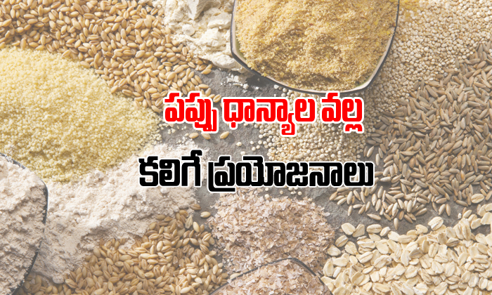 Health Benefits Of Cereals-పప్పు ధ్యాన్యాలవల్ల కలిగే ప్రయోజనాలు-Telugu Health-Telugu Tollywood Photo Image-TeluguStop.com