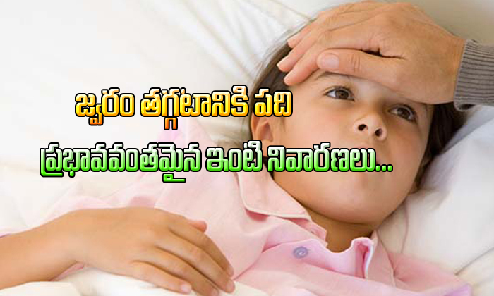 Home Remedies For Fever-TeluguStop.com