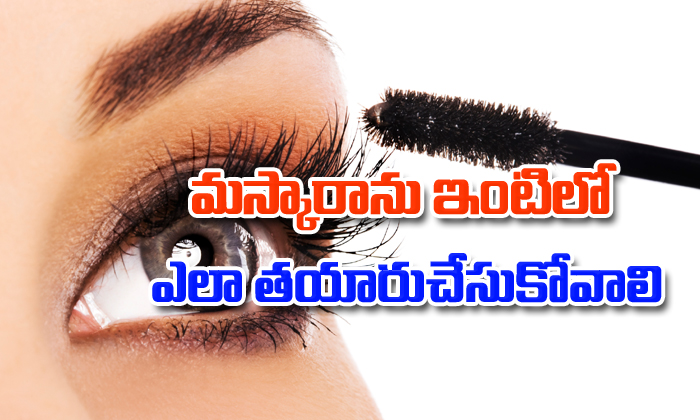 How To Make Your Own Mascara-How To Make Your Own Mascara-Telugu Health - తెలుగు హెల్త్ టిప్స్ ,చిట్కాలు-Telugu Tollywood Photo Image-TeluguStop.com