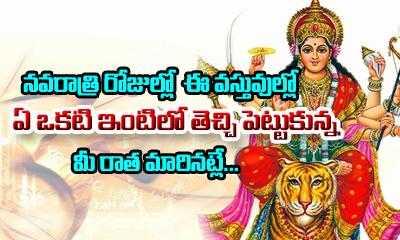 Navaratri Festival Details-TeluguStop.com