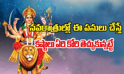 Navaratri Rituals1-TeluguStop.com