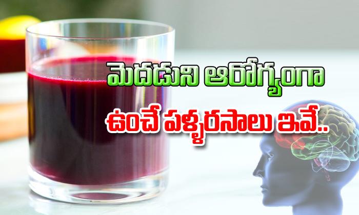 Super Juices For Super Functioning Of Brain-TeluguStop.com