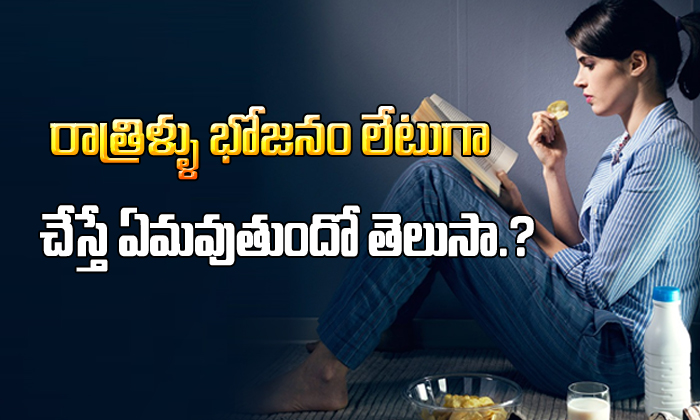 Latenight Meals Not Good For Health-TeluguStop.com