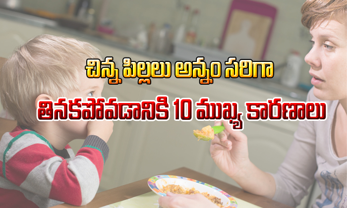 10 Reasons Why Your Child Is Not Feeling Hungry-TeluguStop.com