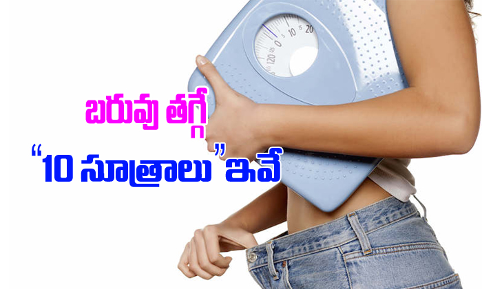 10 Rules For Immediate Weight Loss-10 Rules For Immediate Weight Loss-Telugu Health-Telugu Tollywood Photo Image-TeluguStop.com
