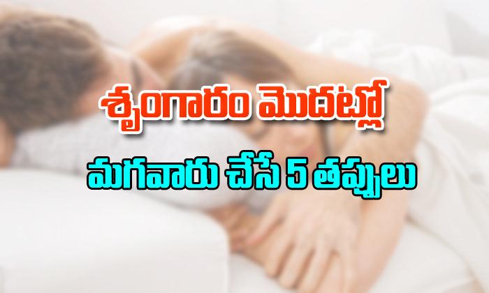 5 Mistakes Men Make During Foreplay In $ex-Latest News - Telugu-Telugu Tollywood Photo Image-TeluguStop.com