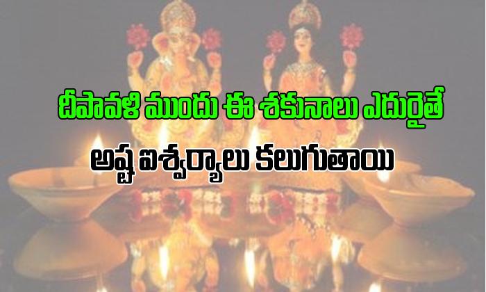 6 Signs Before Diwali That Indicate Good News-TeluguStop.com
