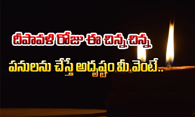 Deepaavali Roju Ilaa Cheshte Manchidi-Deepaavali Roju Ilaa Cheshte Manchidi-Devotional-Telugu Tollywood Photo Image-TeluguStop.com