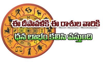 Diwali Rasi Phalalu-Diwali Rasi Phalalu-Devotional-Telugu Tollywood Photo Image-TeluguStop.com