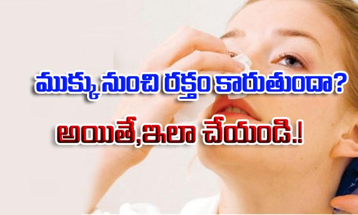 How To Stop A Nosebleed Fast-How To Stop A Nosebleed Fast-Telugu Health - తెలుగు హెల్త్ టిప్స్ ,చిట్కాలు-Telugu Tollywood Photo Image-TeluguStop.com