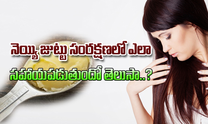 How To Use Ghee For Hair-TeluguStop.com