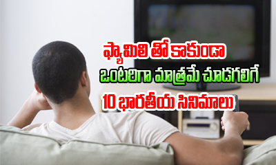 10 Indian Films You Better Watch Alone And Not With Family-Telugu Stop Exclusive Top Stories-Telugu Tollywood Photo Image-TeluguStop.com