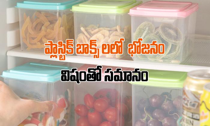 Plastic Box Food Is Harm Your Health-Plastic Box Food Is Harm Your Health-Telugu Health-Telugu Tollywood Photo Image-TeluguStop.com