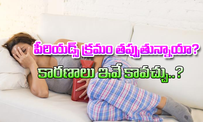 Top Reasons For Irregular Periods-Telugu Health - తెలుగు హెల్త్ టిప్స్ ,చిట్కాలు-Telugu Tollywood Photo Image-TeluguStop.com