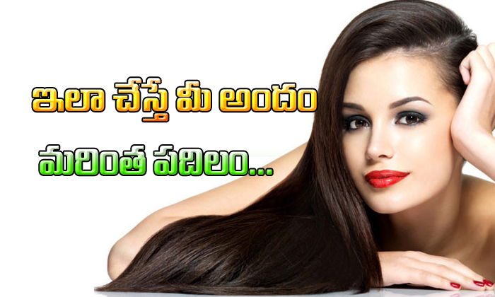 Amazing Home Remedies For Beauty Growth-TeluguStop.com
