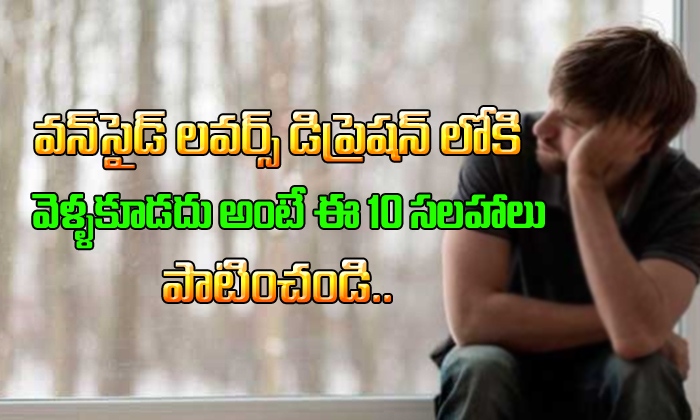 TeluguStop.com - 10 Things An One Side Lover Should Follow For Preventing Depression-Telugu Health Tips-Telugu Tollywood Photo Image