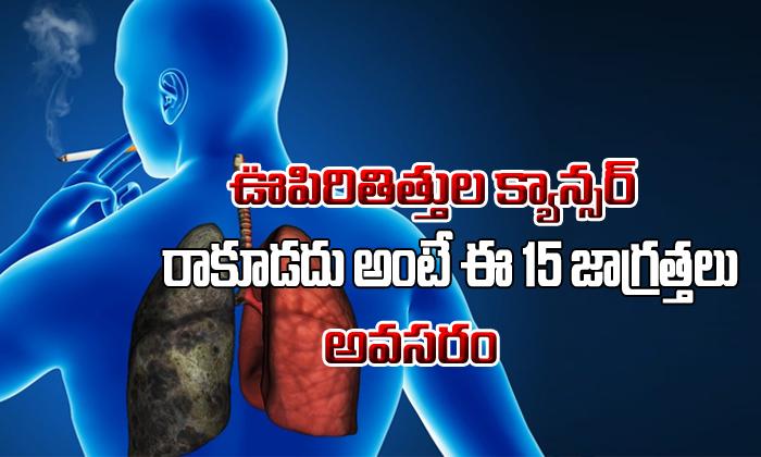 TeluguStop.com - 10 Ways To Prevent Lung Cancer-Telugu Health Tips-Telugu Tollywood Photo Image