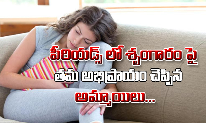 TeluguStop.com - 5 Real Women Talk About $ex During Periods-Telugu Health Tips-Telugu Tollywood Photo Image