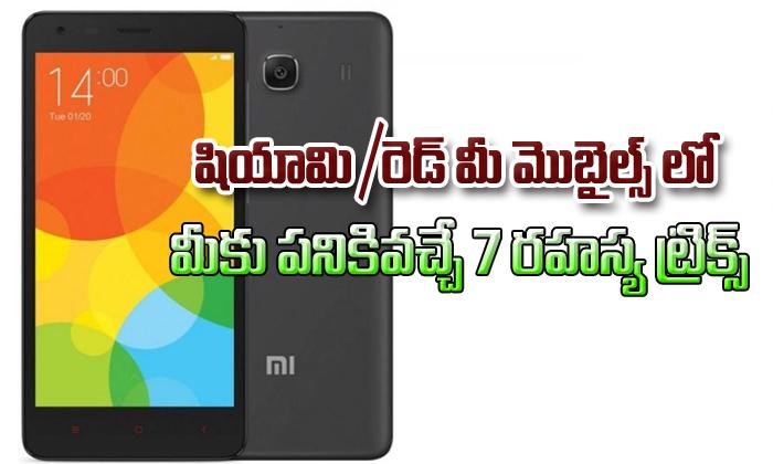TeluguStop.com - 7 Hidden Tricks In Xiaomi Phones You Don't Know-Telugu Stop Exclusive Top Stories-Telugu Tollywood Photo Image