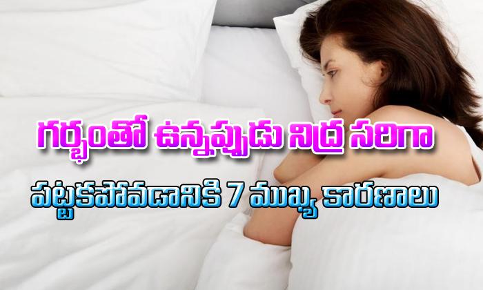 TeluguStop.com - 7 Reasons For Insomnia During Pregnancy-Telugu Health Tips-Telugu Tollywood Photo Image