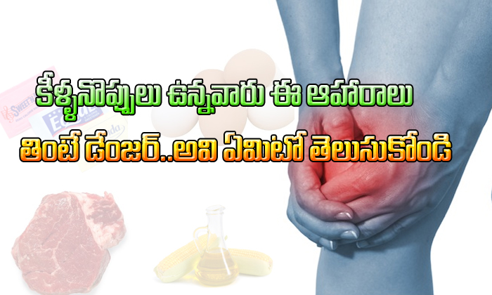 Avoid These Foods To Avoid Worse Joint Pain-Avoid These Foods To Avoid Worse Joint Pain-Telugu Health - తెలుగు హెల్త్ టిప్స్ ,చిట్కాలు-Telugu Tollywood Photo Image-TeluguStop.com
