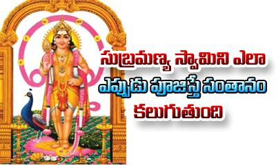 For Children Do Subramanya Swamy Puja-TeluguStop.com