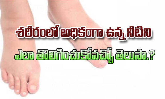 Home Remedies For Water Retention In Body (edema)-TeluguStop.com