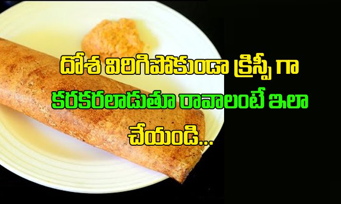 How To Make A Perfect Crispy Dosa At Home-How To Make A Perfect Crispy Dosa At Home-Telugu Health - తెలుగు హెల్త్ టిప్స్ ,చిట్కాలు-Telugu Tollywood Photo Image-TeluguStop.com