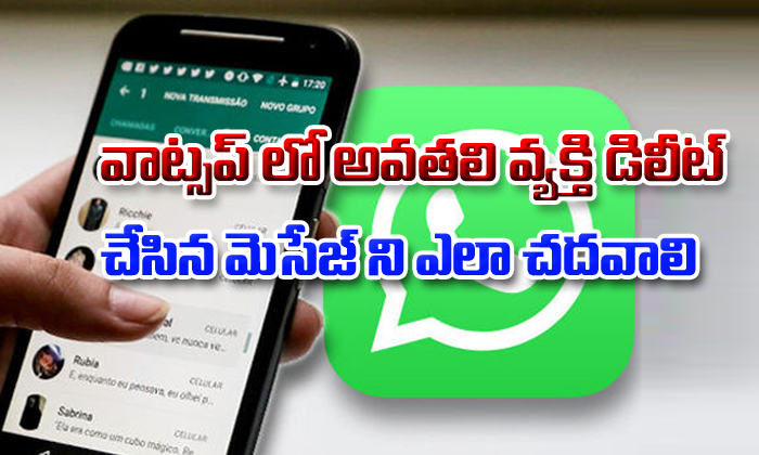 TeluguStop.com - How To Read A Deleted Message In WhatsApp-Latest News - Telugu-Telugu Tollywood Photo Image