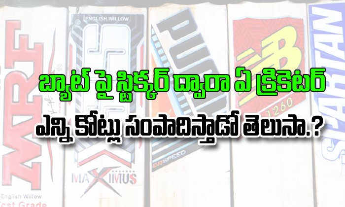 Indian Cricketers And Their Earning Through Bat Stickers-TeluguStop.com