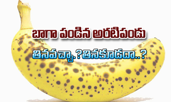 Is Eating Overripe Bananas Good For Health?-TeluguStop.com