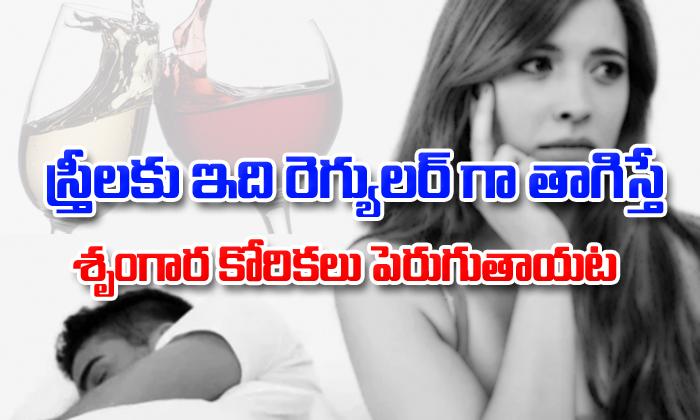 Regular Intake Of Wine Increases $exual Desire In Women Inb-TeluguStop.com