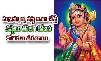 TeluguStop.com - The Significance Of Subramanya Shasti-Devotional-Telugu Tollywood Photo Image