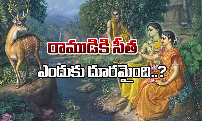 Ramayana Ram And Sita Aranya Vasam-TeluguStop.com