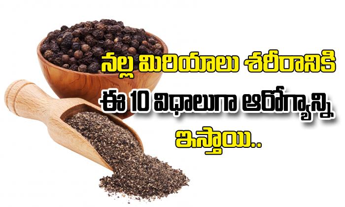 10 Amazing Benefits Of Black Pepper-Telugu Health Tips-Telugu Tollywood Photo Image-TeluguStop.com