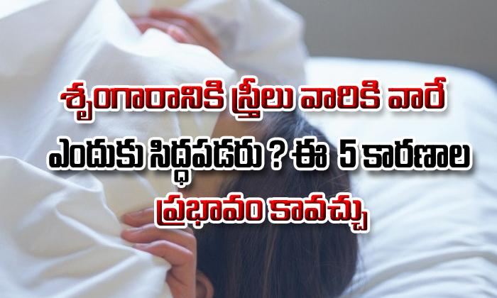 TeluguStop.com - 5 Probable Reasons Why Women Don't Take Initiative For $ex-Telugu Health Tips-Telugu Tollywood Photo Image