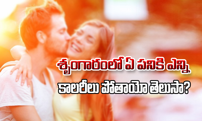 TeluguStop.com - Calories You Loose In Different $exual Activities-Telugu Health Tips-Telugu Tollywood Photo Image