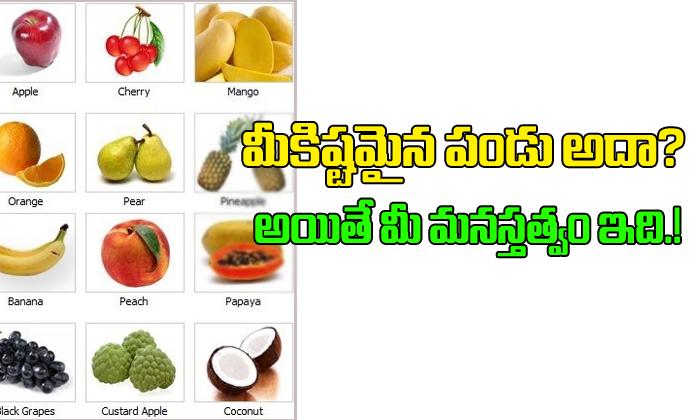 Favourite Fruit Psychology-Favourite Fruit Psychology-Telugu Health - తెలుగు హెల్త్ టిప్స్ ,చిట్కాలు-Telugu Tollywood Photo Image-TeluguStop.com