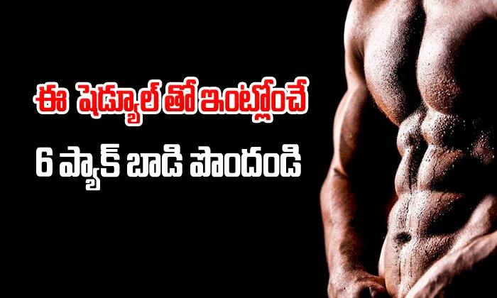 TeluguStop.com - Get Six Packs In 30 Days With This Schedule-Telugu Stop Exclusive Top Stories-Telugu Tollywood Photo Image